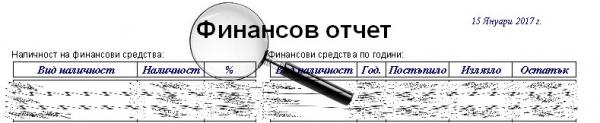 Ревизия на сметките на входа + финансов отчет!