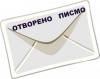 Покана - писмо до домоуправител или управителен съвет за изпълнение на задълженията им
